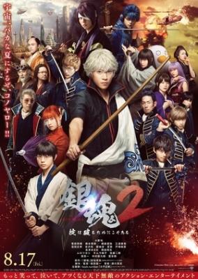 Gintama 2: Yonimo Kimyo na Gintama-chan (2018) - Gintama 2: Rules Are Meant To Be Broken