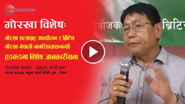 Live: गोरखा सत्याग्रह आन्दोलन तथा ब्रिटिश गोरखा नेपाली नागरिकतासम्बन्धी हङकङमा विशेष जानकारीसभा (भिडियोसहित)