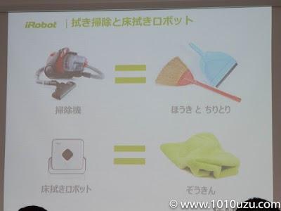 ほうきとちりとりは掃除機になりぞうきんは床拭きロボットになる
