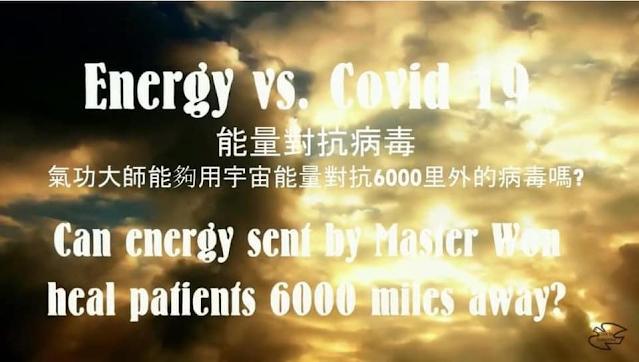 影片:能量對抗病毒  (英文版/中文字幕) https://youtu.be/HyyM5A0Bvx0   萬真師父榮獲多個國際影展大獎~