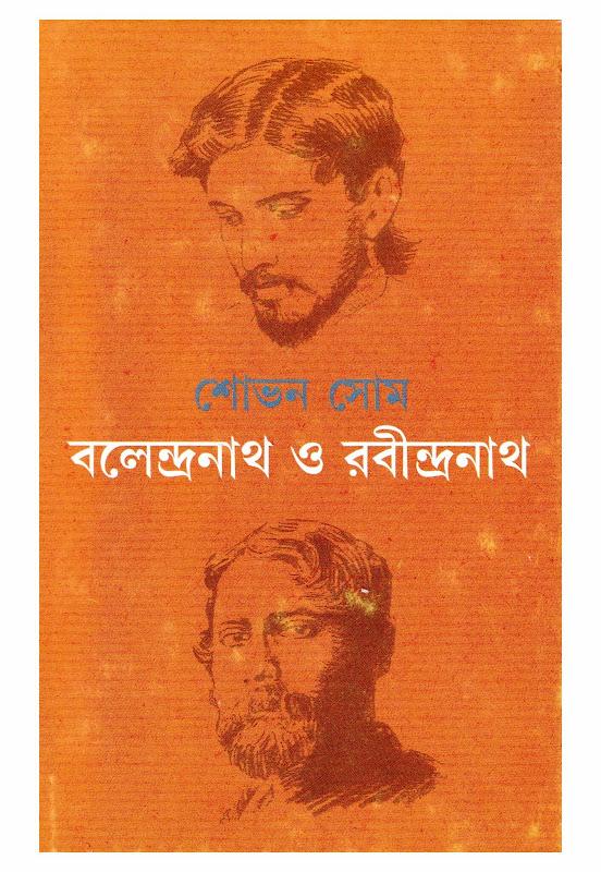 বলেন্দ্রনাথ ও রবীন্দ্রনাথ - শােভন সােম