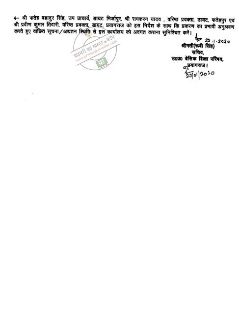 आगरा के बीएड सत्र 2004-05 में फ़र्ज़ी एवं टेम्पर्ड प्रमाण पत्र धारी अभ्यर्थियों पर कार्यवाही के सम्बन्ध में -3