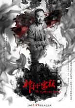 Jiang Wu China Actor