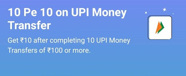 Paytm - Get Rs. 10 Cashback on 10 UPI Money Transfer of Rs. 100 or More