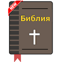 Russian Bible Audio icon