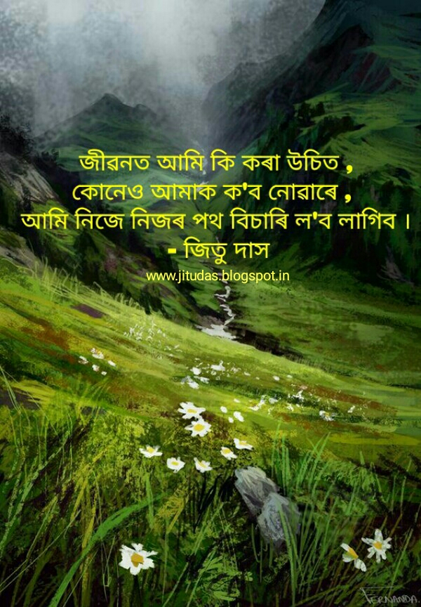 Assamese inspiring and motivational quotes by Jitu Das quotes 2017