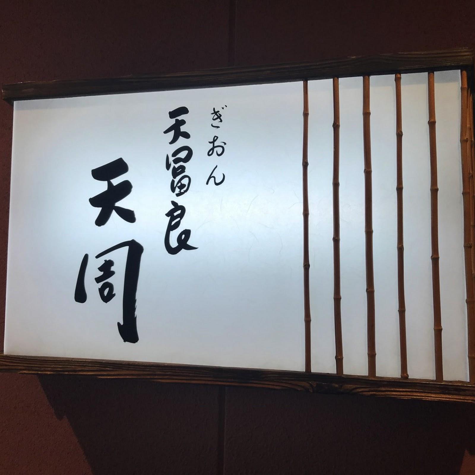 老娘遊記 2018 (06 – 16 March) @ 關西 Day 4(1)– 天周 星鰻天丼