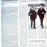 """22 окт. - статья в газете """"Пятница"""""""