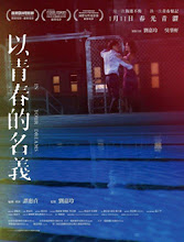 In Your Dreams Hong Kong Movie