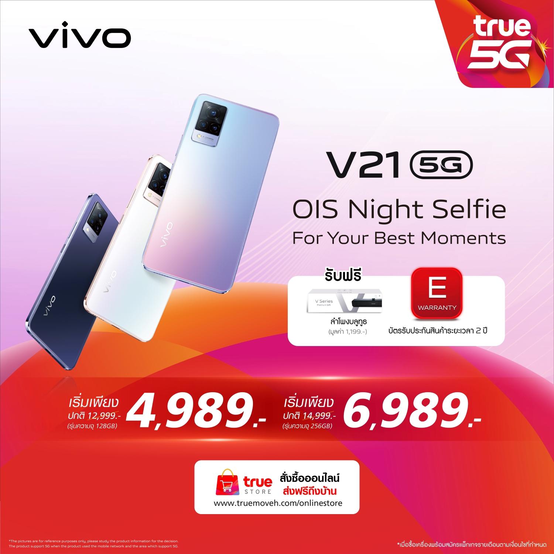 Vivo จับมือ True ส่งโปรโมชัน V21 5G จัดเต็มกับของแถมสุดพรีเมียมพร้อมราคาพิเศษ เริ่มต้นเพียง 4,989 บาท