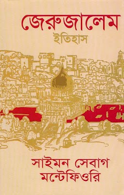 Jerusalem - Simon Sebag Montefiore (Bangla)