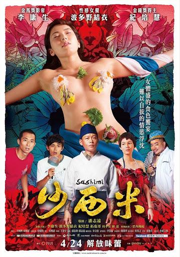 Sashimi (2015) ซาซิมิ [ไต้หวัน18+] [เสียงไทย]