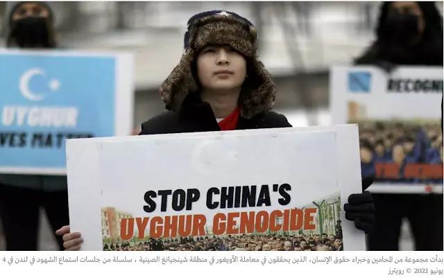 بريطانيا: بدء جلسات الاستماع إلى شهادات في إطار التحقيق في أوضاع أقلية الأويغور بالصين