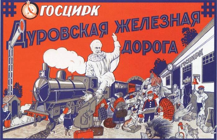 цирк, реклама, развлечения, история, плакат, музей детства