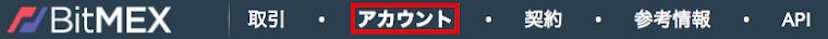 BitMEX アカウント.png