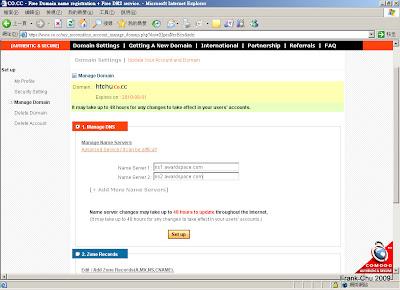 在網域中設定DNS