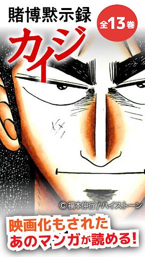 【全巻無料】賭博黙示録カイジ-映画化された大人気漫画!