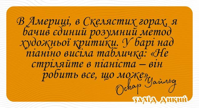 Оскар Уайльд цитати