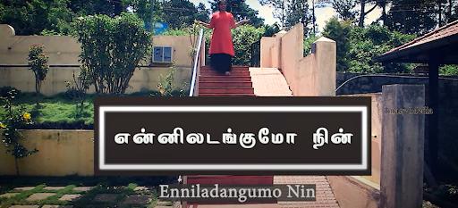 எண்ணிலடங்குமோ நின் -  Enniladangumo Nin