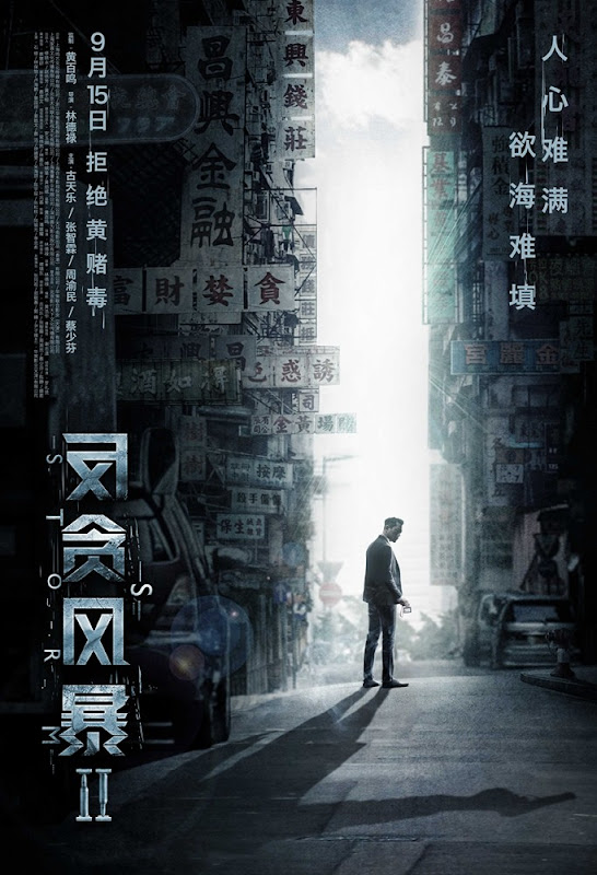 Z Storm II Hong Kong Movie