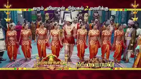 No1 Tamil Tv Satellite Rights Here