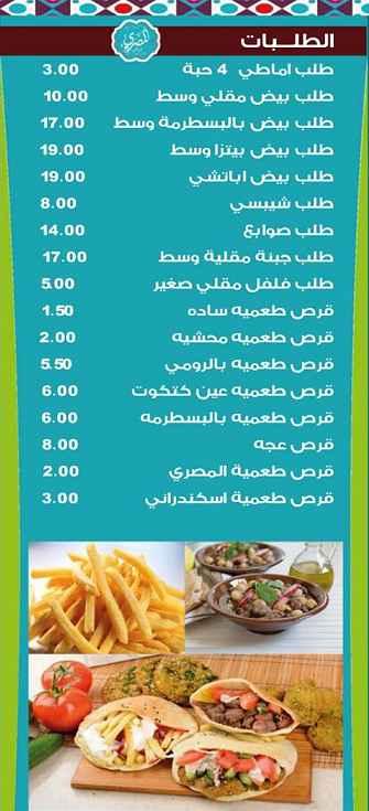 منيو مطعم المصري 5