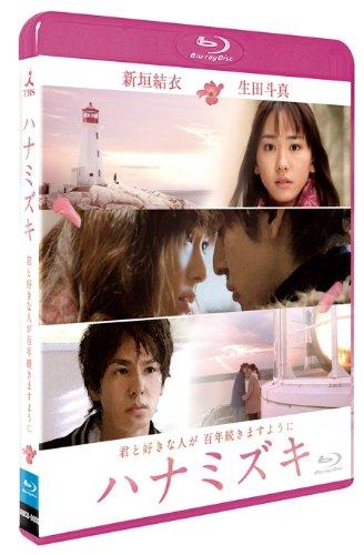 [MOVIES] ハナミズキ (2010)