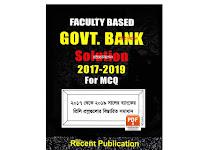 Govt. Bank Solution 2017 -2019 for MCQ -  বইটির pdf কপি ডাউনলোড করে নিন