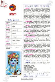 Kumudam Jothidam Raasi Palan - 27-4-2016 to 3-5-2016