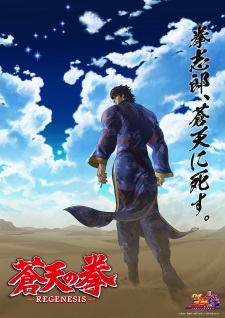 Souten no Ken: Regenesis 2nd Season - Fist of the Blue Sky: Regenesis 2nd Season (2018)
