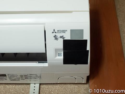 エアコンの運転ランプはアルミテープと黒のマスキングテープで遮光