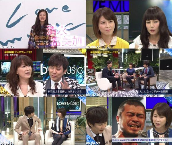 [TV-Variety] Love Music – 2016.01.29
