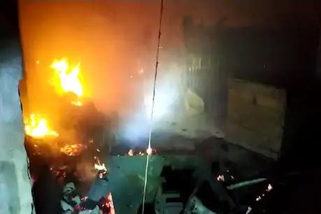 जूट पार्क में लगी आग में करोड़ों की संपत्ति खाक, काबू पाने के लिए लगी 12 दमकल गाड़ियां