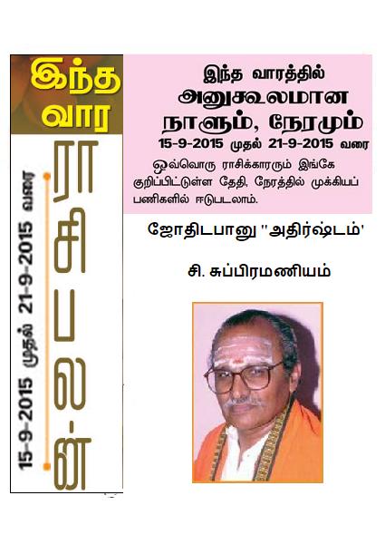 Balajothidam Rasipalan and Tamil PanchangamSeptember,2015