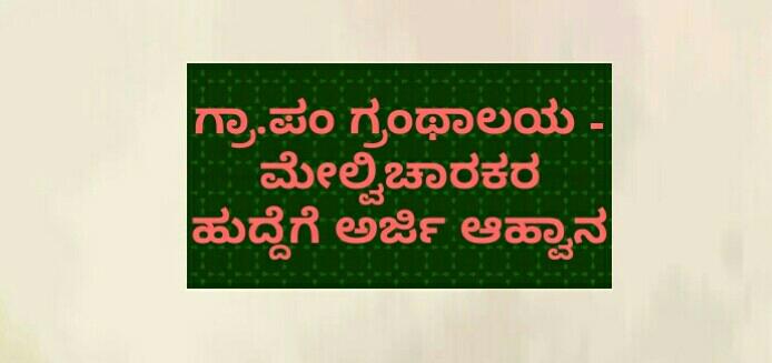 ಗ್ರಾ.ಪಂ ಗ್ರಂಥಾಲಯ - ಮೇಲ್ವಿಚಾರಕರ ಹುದ್ದೆಗೆ ಅರ್ಜಿ ಆಹ್ವಾನ