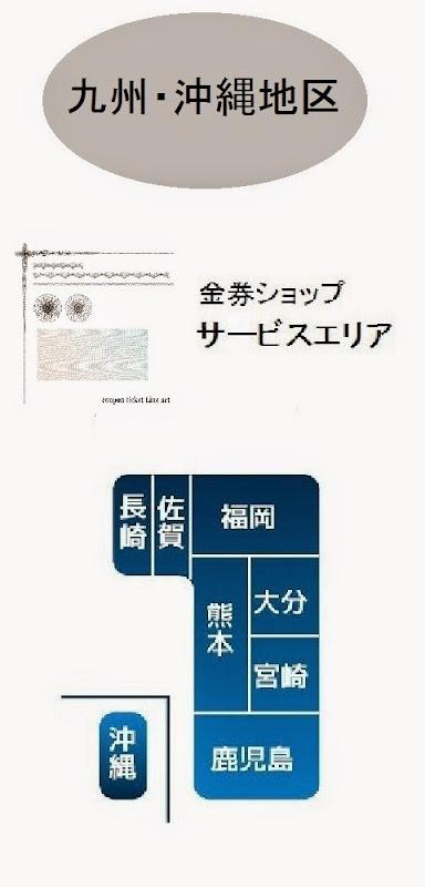 九州及び沖縄地区の金券ショップ情報・記事概要の画像