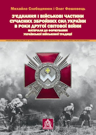 Military Units of the Modern Armed Forces of Ukraine during II World War: Towards Forming Ukrainian Military Tradition