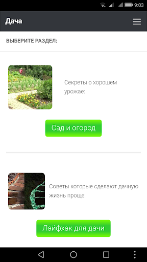 u0412u0441u0435 u043e u0434u0430u0447u0435  screenshots 3