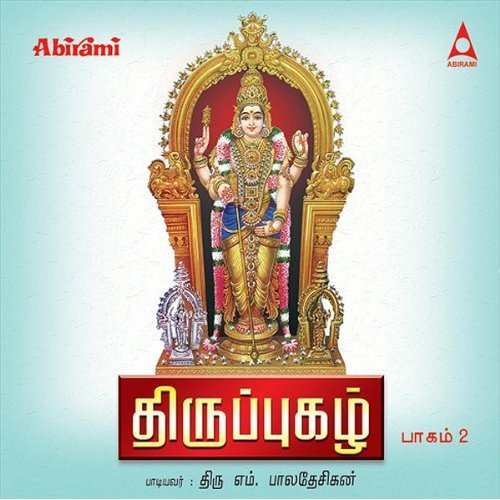 Thiruppugazh by Baladesikan Vol. 02 Devotional Album MP3 Songs
