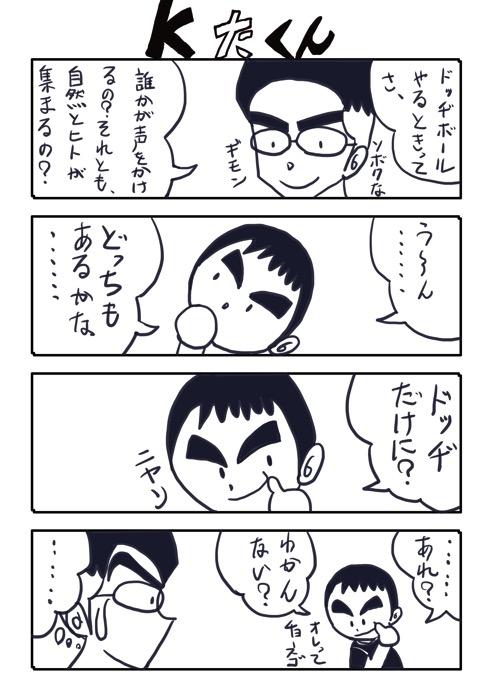 KたくんNo 56