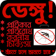 ডেঙ্গু (BreakBone Fever) for PC-Windows 7,8,10 and Mac