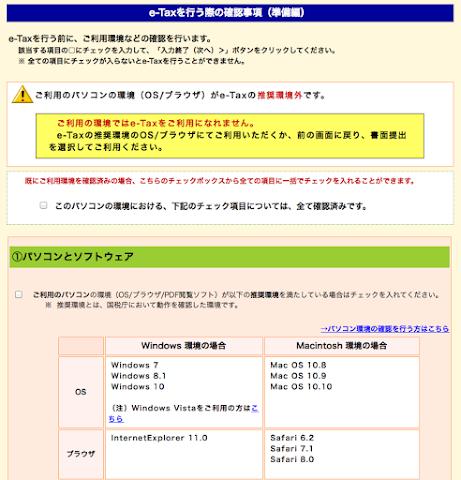 e-Tax Safari 9が推奨環境外