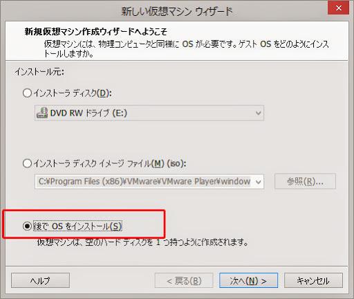 仮想化】Hyper-VのVHDXをVMwarePlayerで使用する方法 - S L C