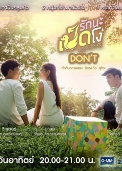 Ugly Duckling Series: Dont (2015)