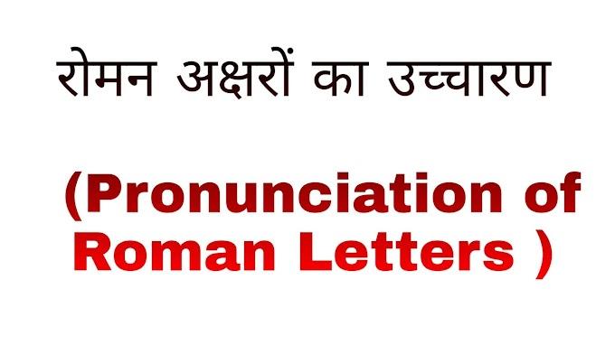 A to Z रोमन अक्षरों का उच्चारण In hindi (Pronunciation of Roman Letters )