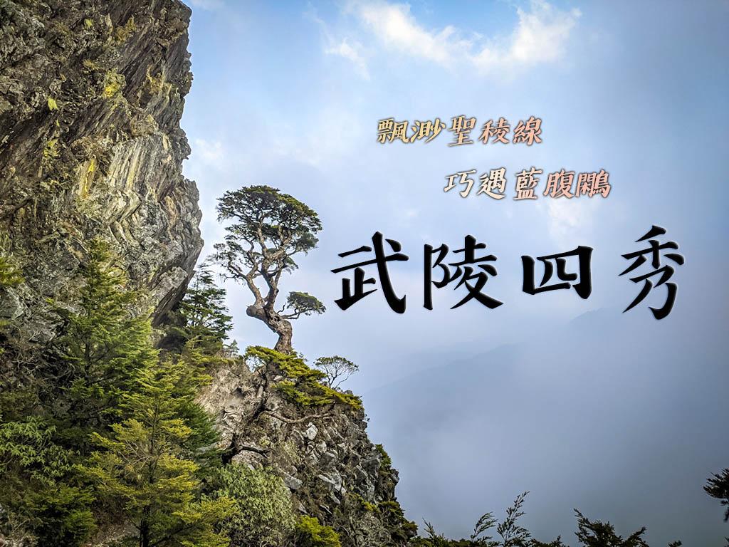 武陵四秀──品田山、池有山、桃山、喀拉業山