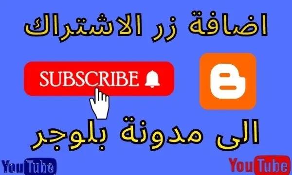 طريقة إضافة صندوق الإشتراك في قناة يوتيوب الى مدونة بلوجر