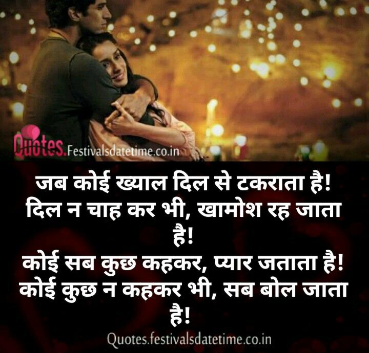 Facebook or Whatsapp Hindi Love Shayari Photo Free ...
