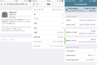 iOS 8からiOS 9にアップデート