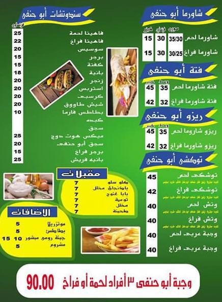 منيو كشري وشاورما ابو حنفي 1